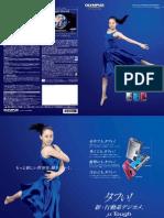 OLYMPUS Digital Camera Catalog 2010/06 [JPN]