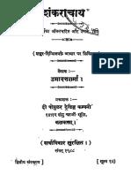 आद्य शंकराचार्य जीवन चरित.pdf