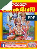 RamaKathaa RasaVaahini