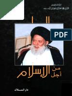 من اجل الاسلام