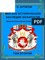 Антипов В В ВКЛ Как Историческое Наследие Беларусов Том 2 2016