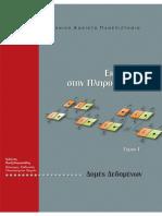 ΠΛΗ10 - Εισαγωγή στη Πληροφορική - Τόμος Γ