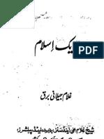 Aik Islam by Dr Ghulam Jilani Barq