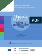 ΜΗΤΡΙΚΟΣ ΘΗΛΑΣΜΟΣ.pdf