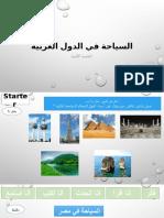 السياحة في الدول العربية-الحصة الثانية.pptx