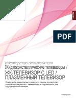42LE5500_rus