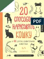 20_Sposobov_Narisovat_Koshku_I_44_Drugikh_Udivit.pdf