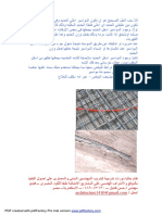 مواسير كهرباء السقف.pdf
