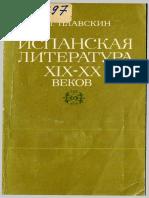 Plavskin Z I - Ispanskaya Literatura XIX-XX Vek