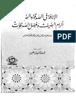 الانافه فيما جاء في الصدقه والضيافه - الهيتمي