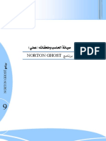 NORTON GHOST برنامج.pdf