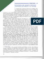 Ο ΟΙΚΟΥΜΕΝΙΣΜΟΣ ΚΥΡΙΑΡΧΕΙΤΑΙ ΑΠΟ ΑΚΑΘΑΡΤΑ ΠΝΕΥΜΑΤΑ.pdf