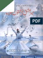 Mera Ishaq Farishton Jesa By Muhammad Fayyaz Mahi