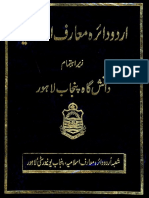 Urdu Daerah Ma'arif Islamia Vol 12.pdf