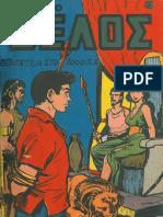 ΙΠΤΑΜΕΝΟ ΒΕΛΟΣ 03