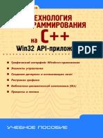 WinAPI_C++[2014-09-07_19-37-51][Книги_(Учебники)].pdf
