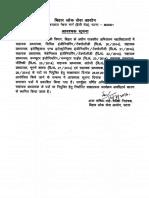 Aavashyak-Suchana-20-23-25-28-2014