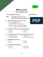 1.ข้อสอบวิทยาศาสตร์ ม.1 ชุดที่ 1 .pdf