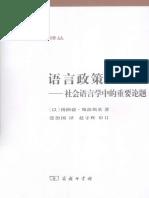 Spolsky(2004) 张治国 译(2011) 语言政策 社会语言学中的重要论题