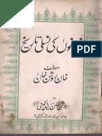 Afghano Ki Nasli Tarikh - Khan Roshan Khan - Complete Book
