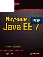 Гонсалвес Э. - Изучаем Java EE 7 (the Expert's Voice in Java) - 2014