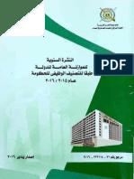 النشرة السنوية للموازنة العامة للدولة