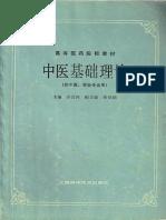 Traditional Chinese Medicine Basic Theory