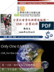20161220【環品會TEED演講】CSR,企業的新生命(低解析度檔)
