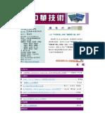 中華技術_050