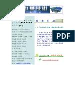 中華技術_052