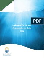 Customer Guide New 2