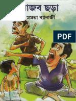 Ajab Chhara - Mamta Banerjee.pdf