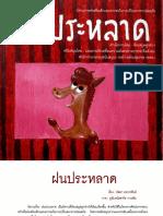 30_fnprahlaad.pdf