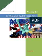 托福基础班标准化阅读教材3.0版.pdf