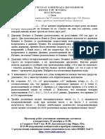 Кукинская 2016-2017 9 класс.doc