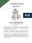 Shiva-Mahimna-Stotra.pdf
