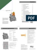 scoda-ssp.ru_016_ru_Octavia II_1.9TDi.pdf