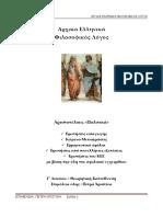 ΠΟΛΙΤΙΚΑ ΑΡΙΣΤΟΤΕΛΟΥΣ.pdf
