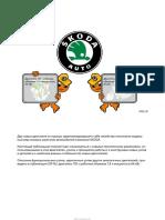 scoda-ssp.ru_022_ru_Двигатели_1.9SDi(50kW)_1.9(81kW).pdf