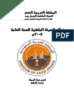 Arabic PHC