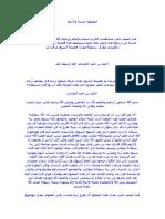 الصحوة الدينية وآثارها ، لقاء مع سماحة مفتي عمان على قناة الجزيرة