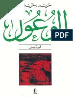 الوعول.pdf