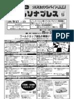週刊ペルソナプレス 2010年6/28号