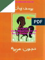 شجون عربية ، يوسف زيدان