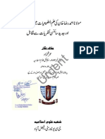 Imam Ahmad Raza and Physics by Umer Shazad Mphil