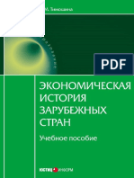 Ekonomichieskaia Istoriia Zarubiezhnykh St - Tat 39 Iana Mikhailovna Timoshina
