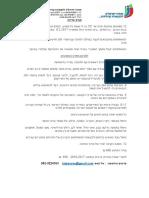 עריכה -ירושלים.pdf