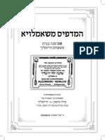 Heimlich family genealogy project (2013)