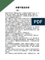 神傳不動流体術.docx
