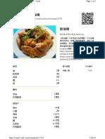 Soya Sauce Chicken Recipe